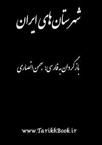 shhrstan___hay_ayran